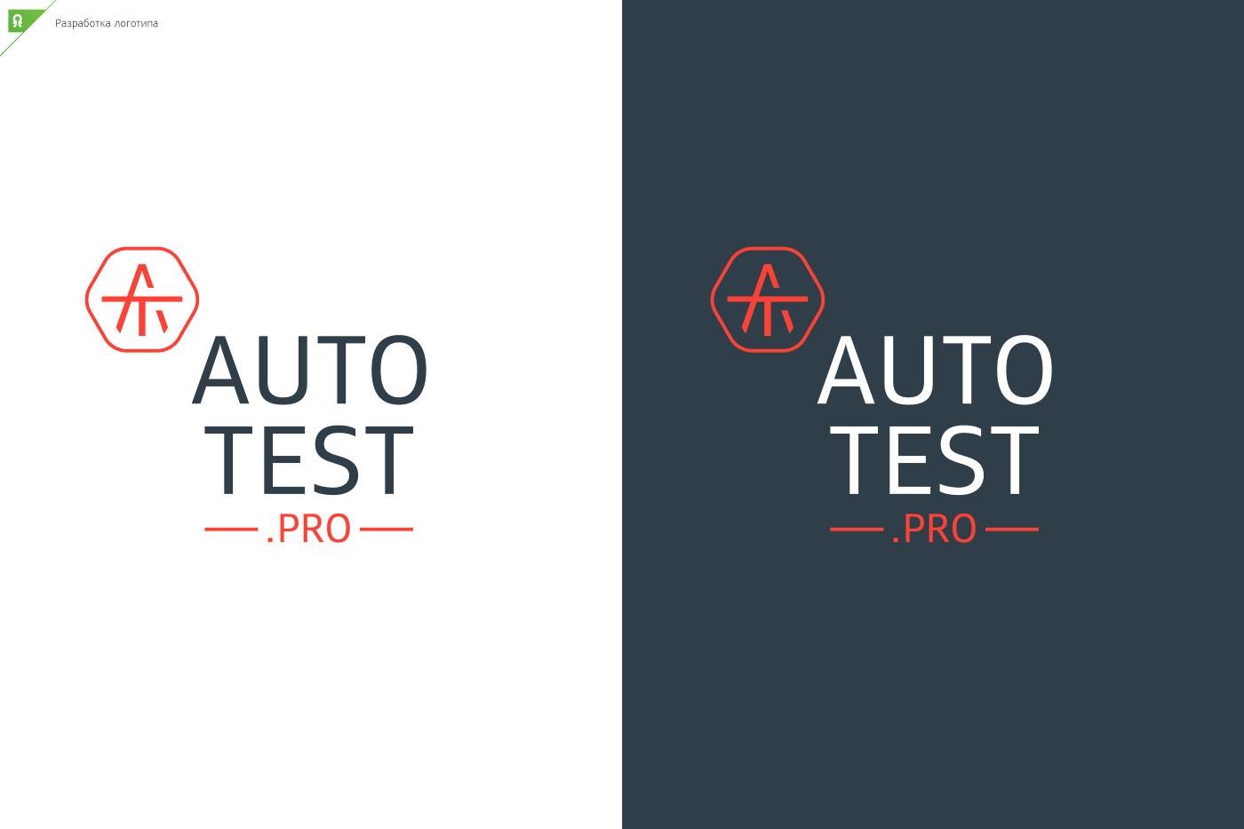 Autotest_present_02