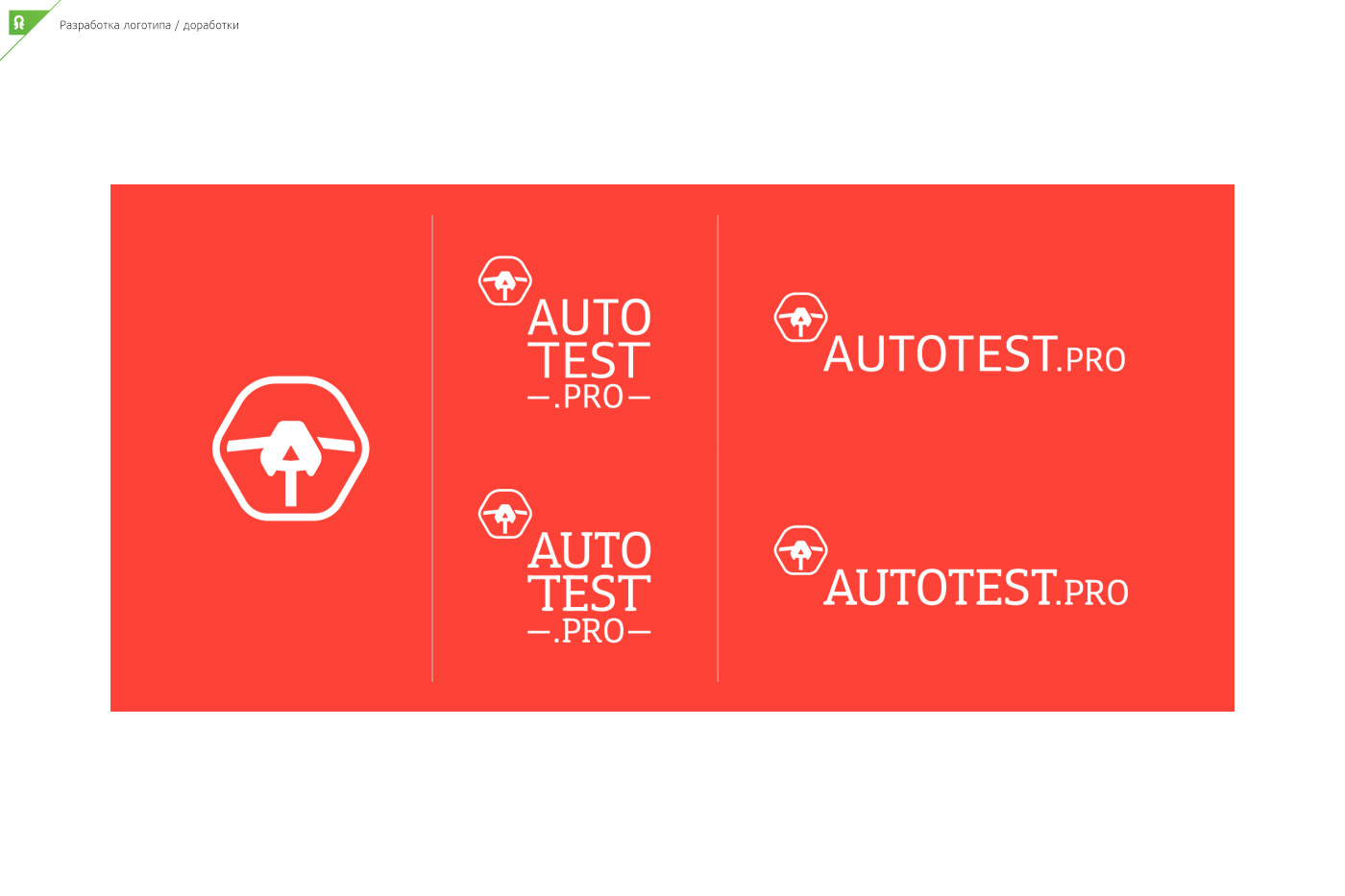 Autotest_present_11