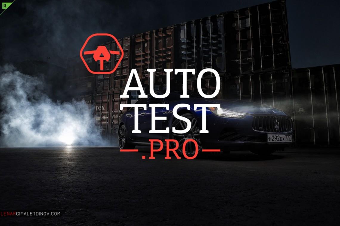 Autotest_present_15