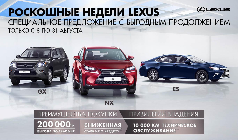 Lexus_LW