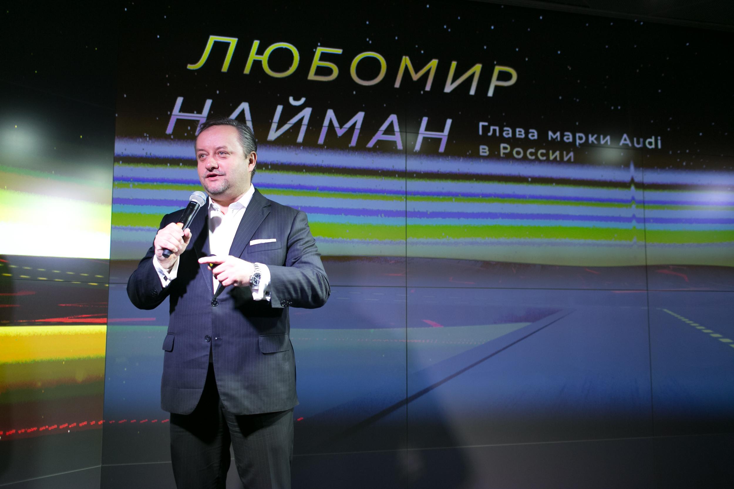 Любомир Найман