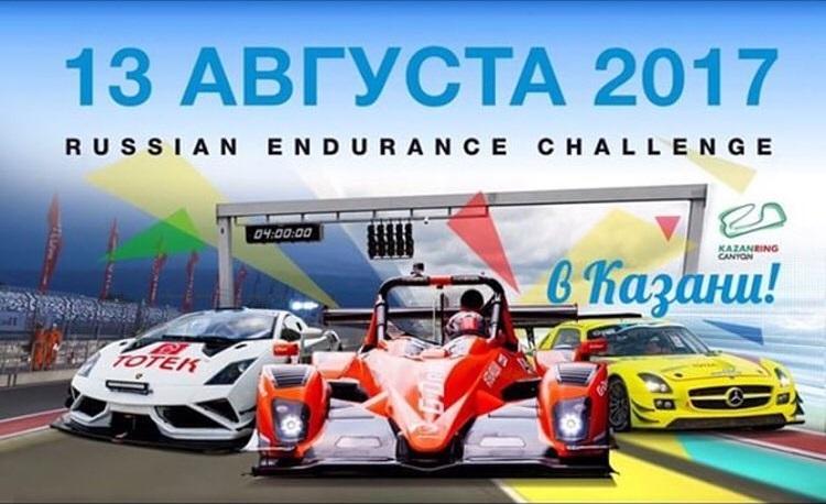 Russian Endurance Challenge, Казань